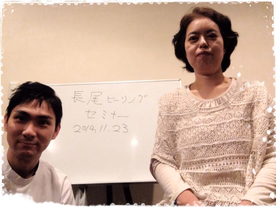 2014年11月23日長尾ヒーリング(言霊療法)セミナー体験談