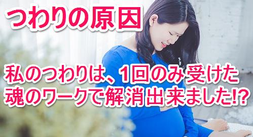 妊婦さんに多い悪阻(つわり)の原因は母体と胎児のアンマッチが原因だった?