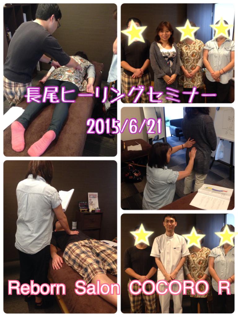 長尾ヒーリングセミナー20150621