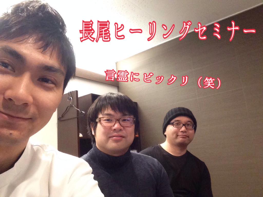 長尾ヒーリングセミナー(言霊療法)20150215