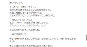 R.K君の感想2