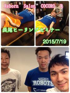 長尾ヒーリング20150719