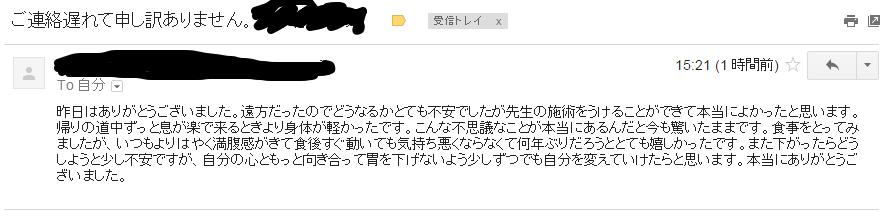 口コミなどをみて愛媛県から名古屋まで長尾ヒーリングを受けに