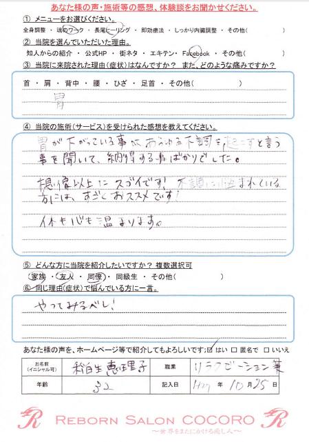 魂のワーク・長尾ヒーリング・即効療法体験談6
