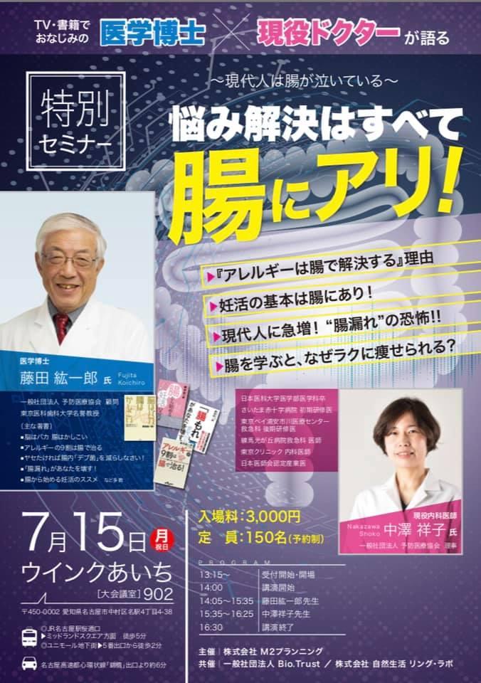 藤田医学博士×現役ドクターが語る『悩み解決はすべて腸にアリ!』特別セミナー