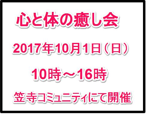 長尾ヒーリング無料施術会@笠寺コミュニティ2017年10月1日(日)