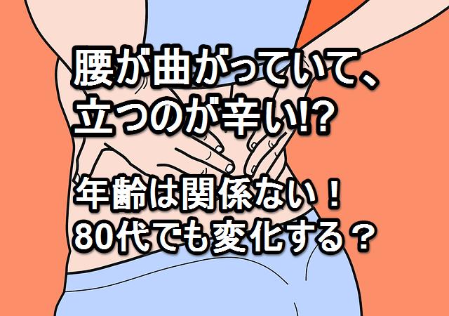 加齢のせい?80代でも腰痛は変化するのか?魂のワーク®症例
