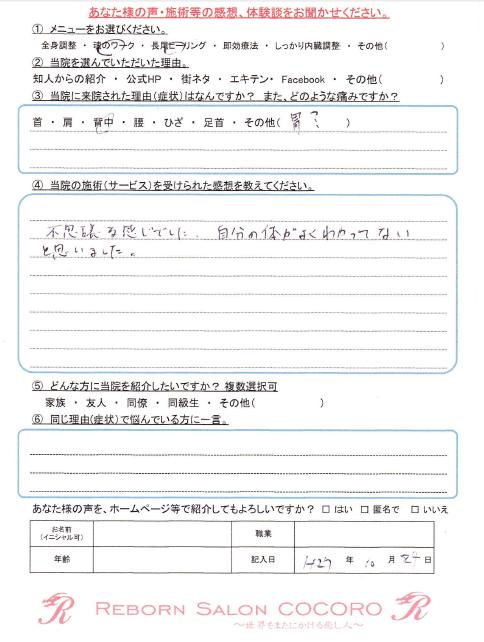 魂のワーク・長尾ヒーリング・即効療法体験談3