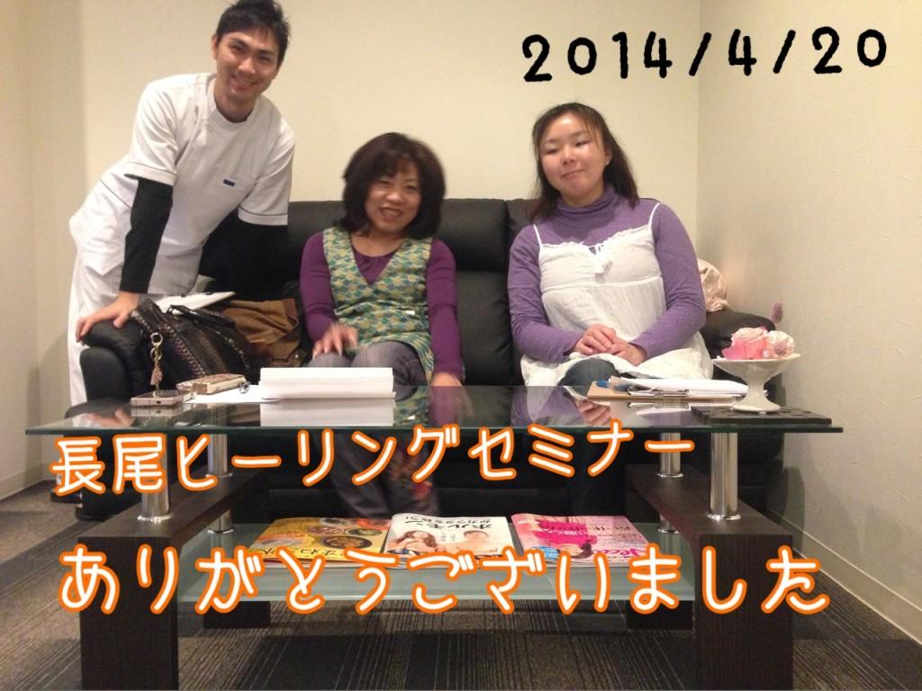 長尾ヒーリングセミナー In 名古屋 H26・04・20