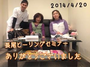 写真 2014-04-20集合写真