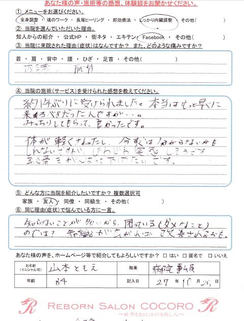 マルシェ体験談7
