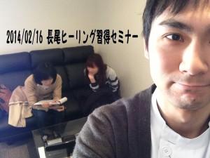 長尾ヒーリング習得セミナー2014-2-16