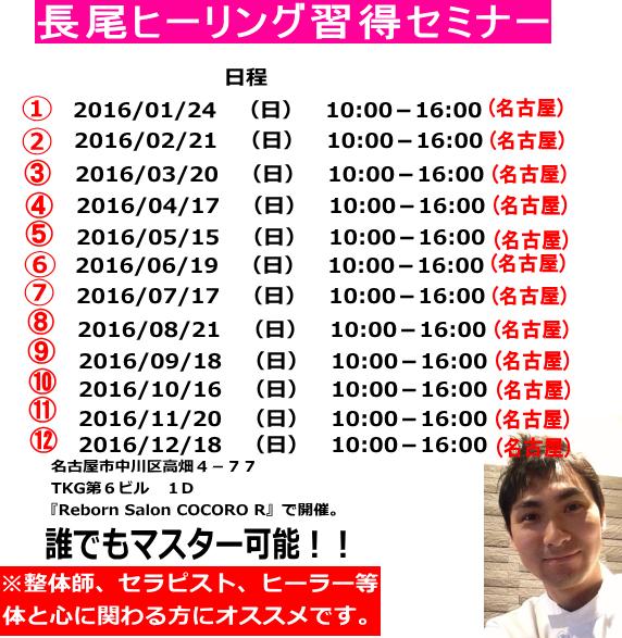 2016長尾セミナー