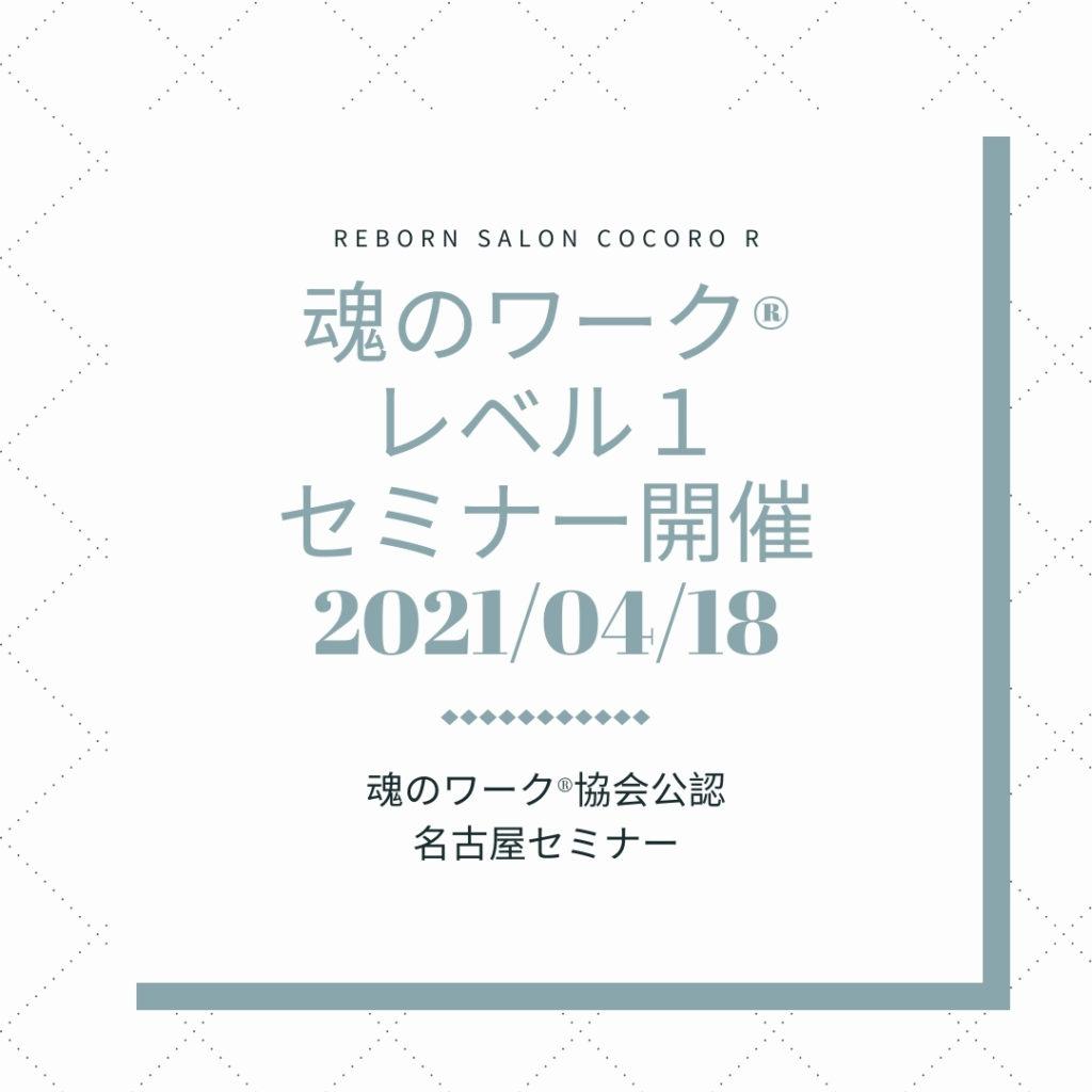 魂のワーク®レベル1セミナー名古屋【リクエスト開催】エネルギー療法