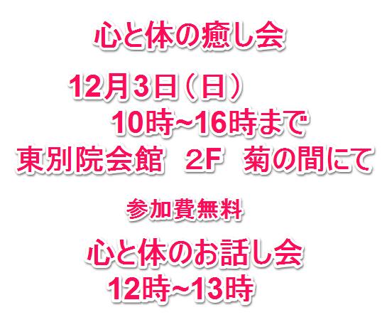 心を体の癒し会 12月3日名古屋市の東別院にて開催致します。