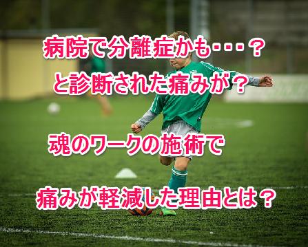 サッカー少年の負傷したお尻の痛みが魂のワークで軽減した理由とは?