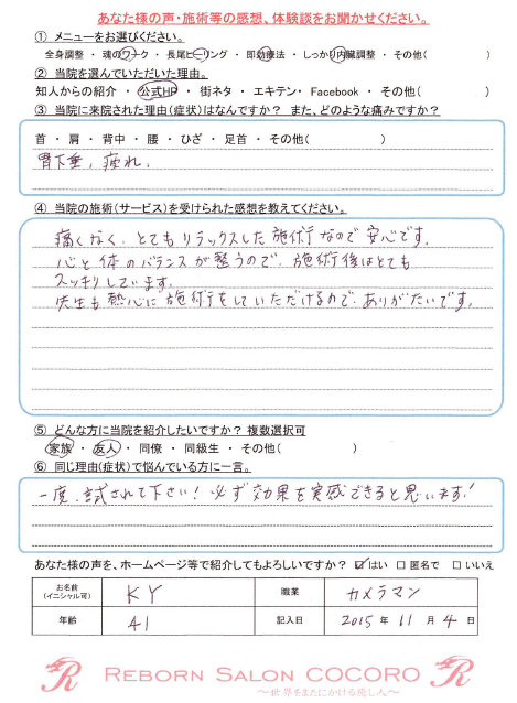 魂のワーク・長尾ヒーリング・即効療法体験談15★胃下垂と疲れ★