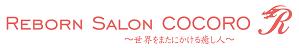 名古屋市中川区で鍼灸・整体ならReborn Salon COCORO R