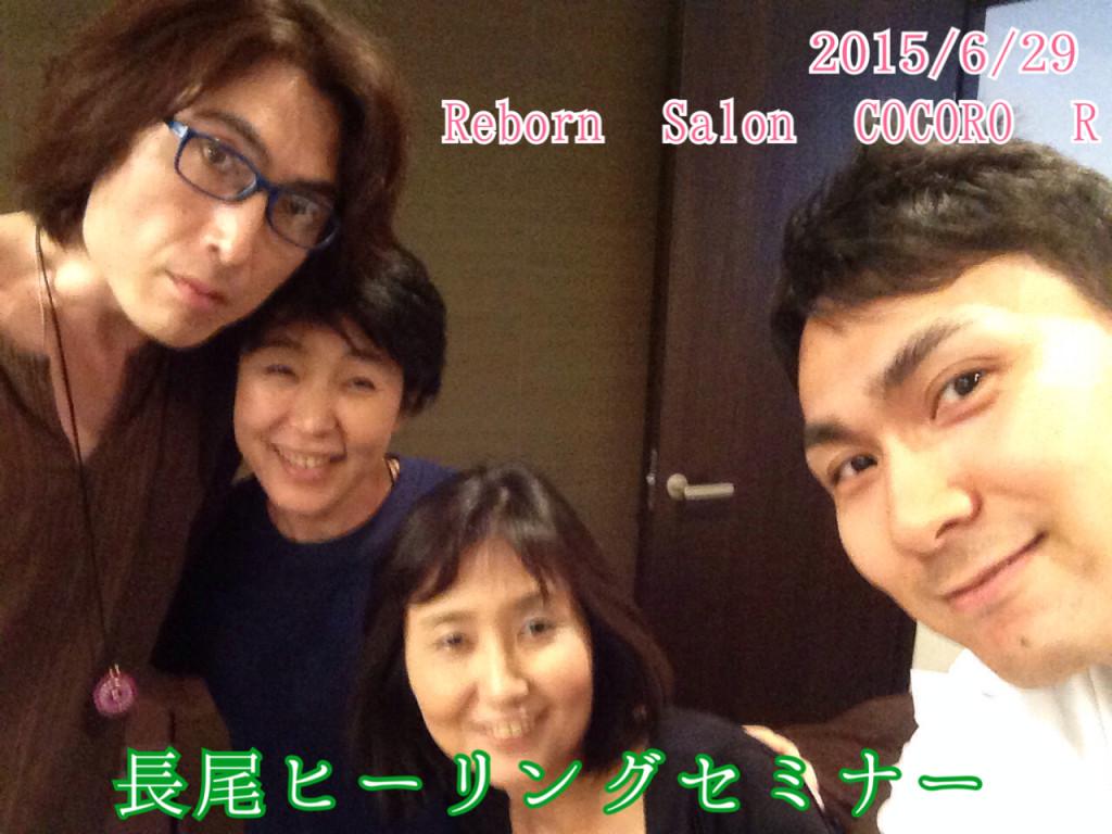 長尾ヒーリング(言霊療法)セミナー20150629 In 名古屋